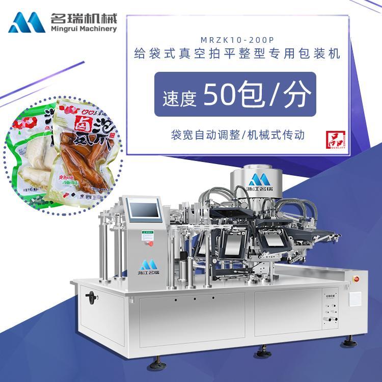 【名瑞机械】全自动给袋式凤爪真空包装机,MRZK10-200P给袋式真空拍平整型专用包装机