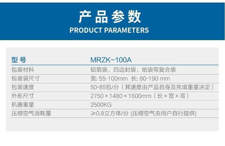 【名瑞机械】快速给袋式真空包装机,MRZK-100A超高速给袋式真空包装机