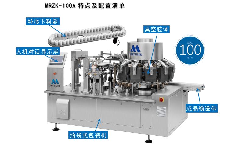 【名瑞机械】全自动给袋式真空包装机MRZK-100A特点及配置清单