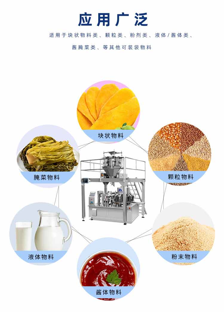 【名瑞机械】高速给袋式真空包装机,MRZK-130B高速给袋式真空香菇豆干包装机
