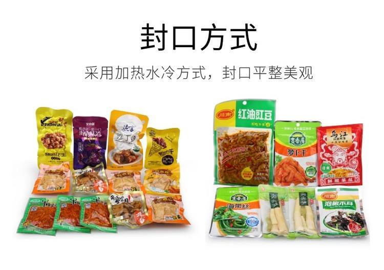 【浙江名瑞】高速全自动给袋式包装机,MR8-200RG全自动羊杂给袋式包装机