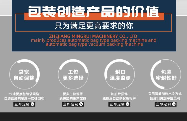 【名瑞机械】高速给袋式全自动真空包装机,MRZK12-130B鸡胸肉给袋式包装机