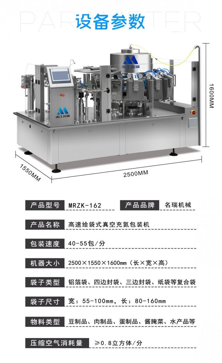 【浙江名瑞】全自动称量给袋式真空包装机,MRZK-162高速真空充氮包装机!