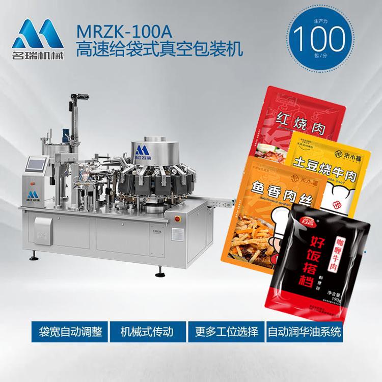 全自动食品包装机器设备,MRZK-100A给袋式真空包装机