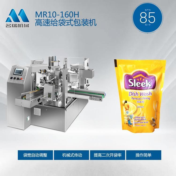 浙江名瑞包装机械设备生产厂家,MR10-160H高速给袋式包装机,液体包装机