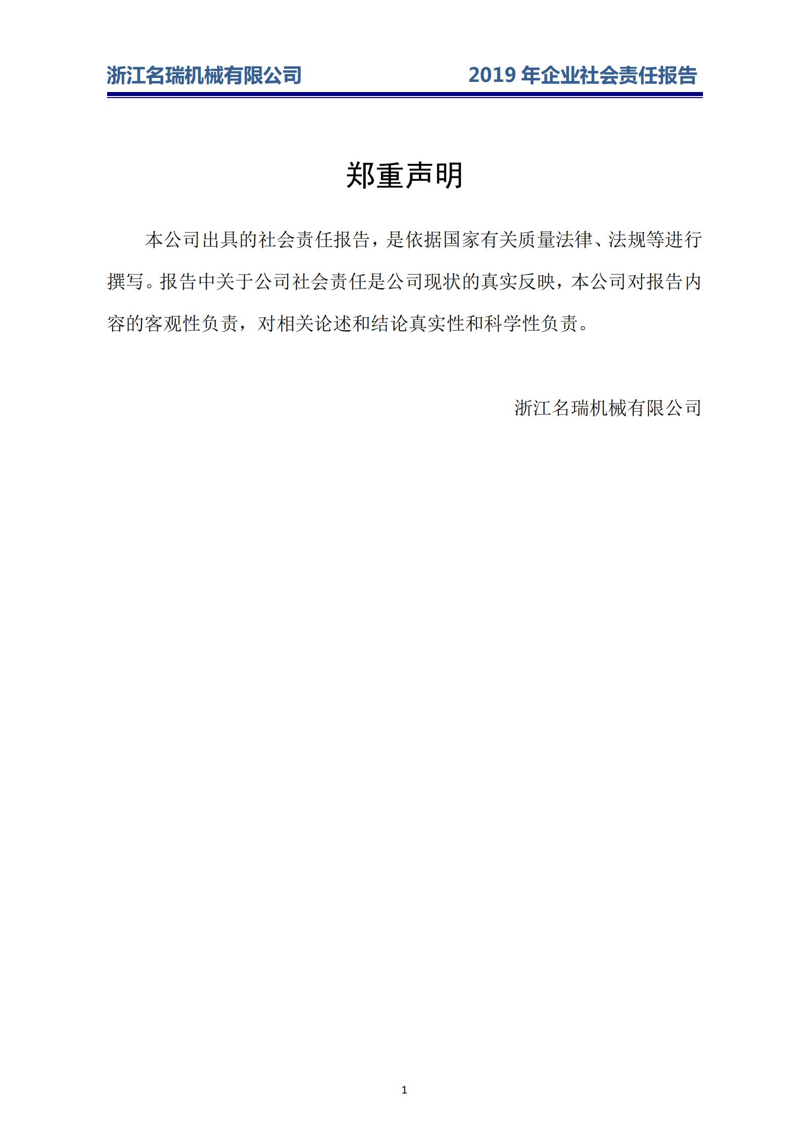浙江名瑞-2019 年企业社会责任报告