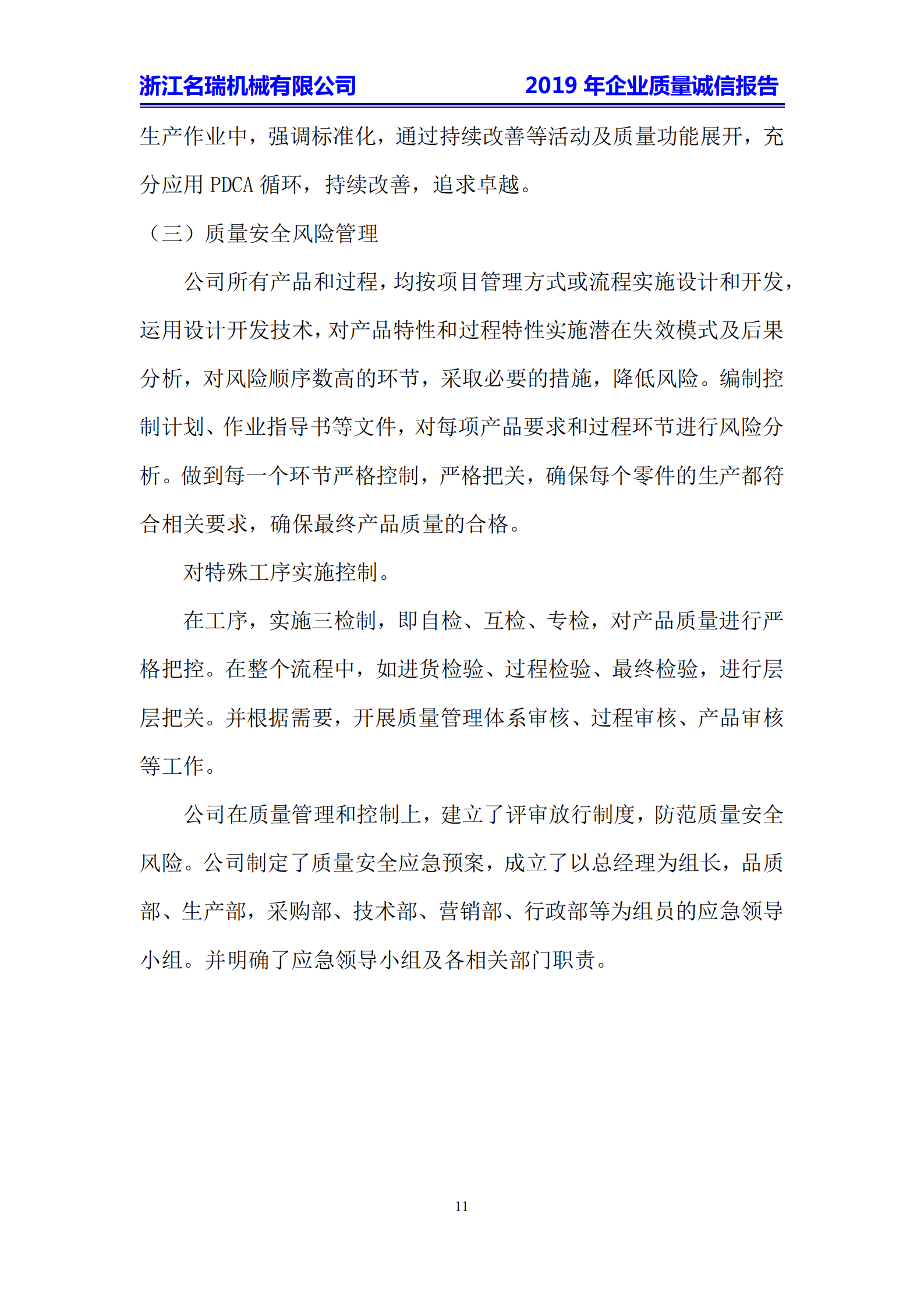 浙江名瑞-2019年企业质量诚信报告