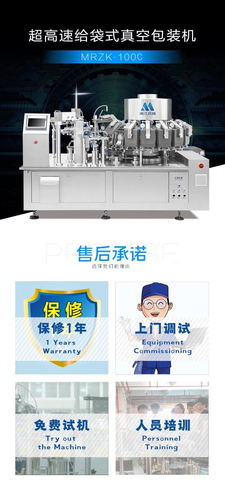给袋式全自动包装机,MRZK16-100C高速给袋式真空包装机