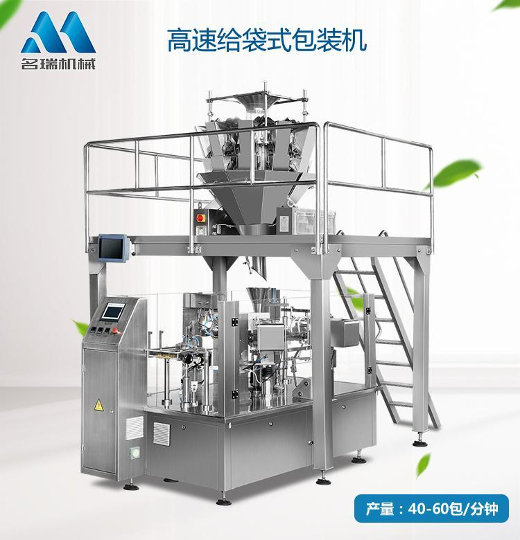 浙江名瑞机械的固体颗粒包装机有何特点