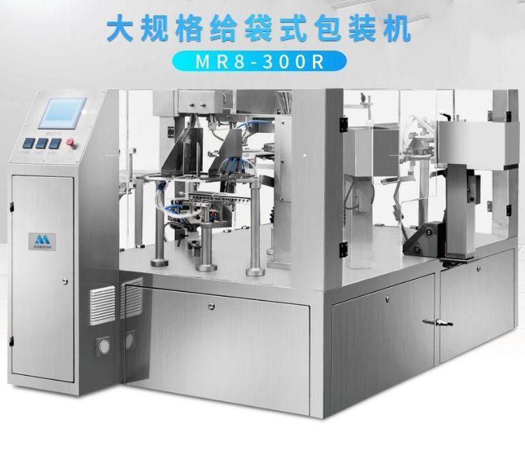 名瑞机械给袋式包装机,MR8-300R大规格给袋式包装机