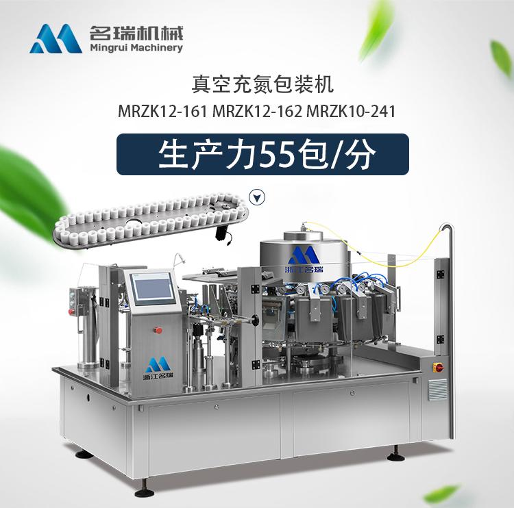 浙江名瑞机械,MRZK12-161/162 MRZK10-241真空充氮包装机简介