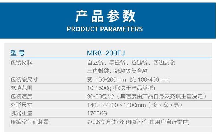名瑞机械给袋式包装机,MR8-200FJ粉剂包装机