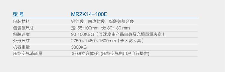 浙江名瑞机械真空包装机,MRZK14-100E高速给袋式真空包装机