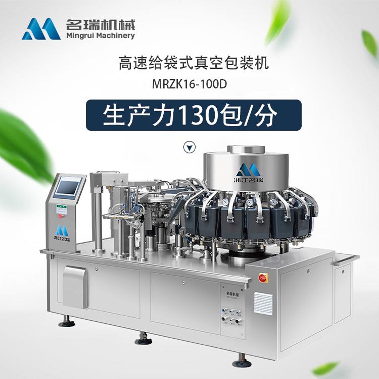 名瑞机械给袋式包装机,MRZK16-100D高速给袋式真空包装机