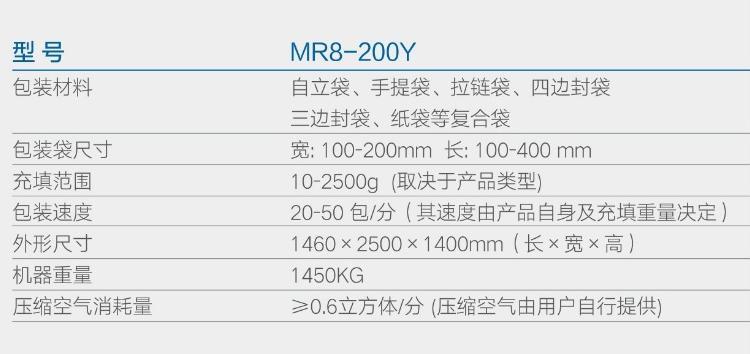 浙江名瑞机械包装机设备,MR8-200Y液体酱体给袋式包装机