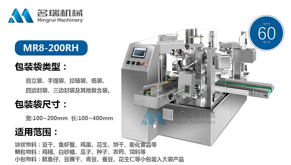 MR8-200RH给袋式包装机