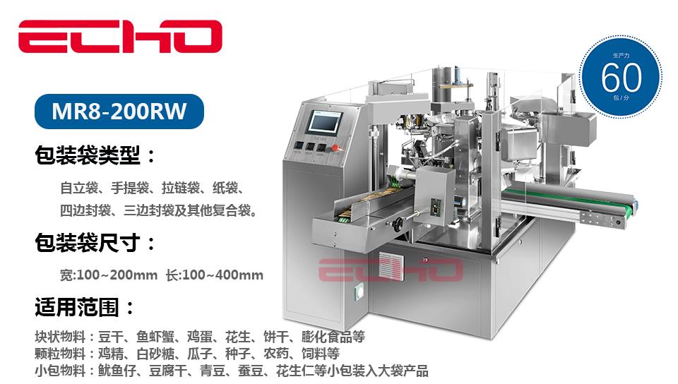 MR8-200RW给袋式包装机