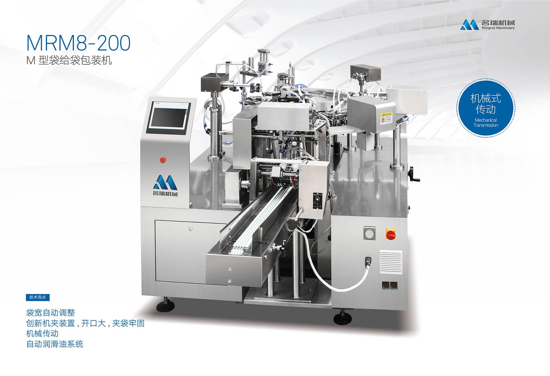 MRM8-200给袋式包装机